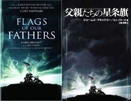 父親たちの星条旗&Flags of Our Fathers セット