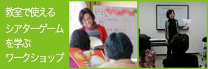 英語指導者のためのシアターゲーム・ワークショップ