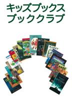 キッズブックス・ブッククラブ レベル3 (BCおためし)