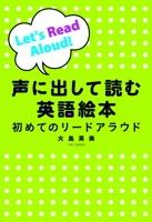 声に出して読む英語絵本 初めてのリードアラウド